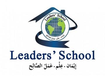 Leaders School Logo